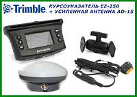 Trimble EZ-250 + антенна AD15