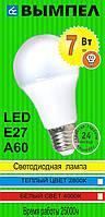 Светодиодная лампа 7Вт, 2800К, с цоколем Е-27,