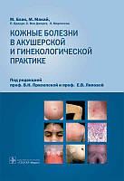 Блак М., Кожные болезни в акушерской и гинекологической практике. Атлас