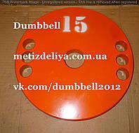 Блин (диск) стальной 15 кг + покраска + ручки