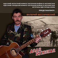 """Аудио альбом авторских песен Валерия Бессарабского  «Доля мужская""""»"""