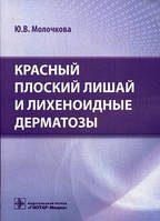 Молочкова Ю.Красный плоский лишай и лихеноидные дерматозы