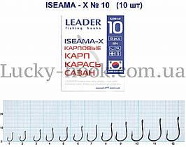 Крючок Leader ISEAMA-X (карась, сазан, толстолоб) №10