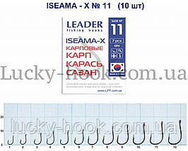 Крючок Leader ISEAMA-X (карась, сазан, толстолоб) №11