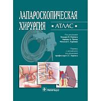 Паппас, Аврора Д. Приор, Михаэль С. Харниш Лапароскопическая хирургия Атлас