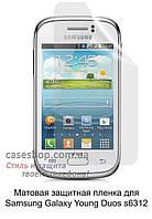 Матовая защитная пленка для Samsung s6312 Galaxy Young Duos