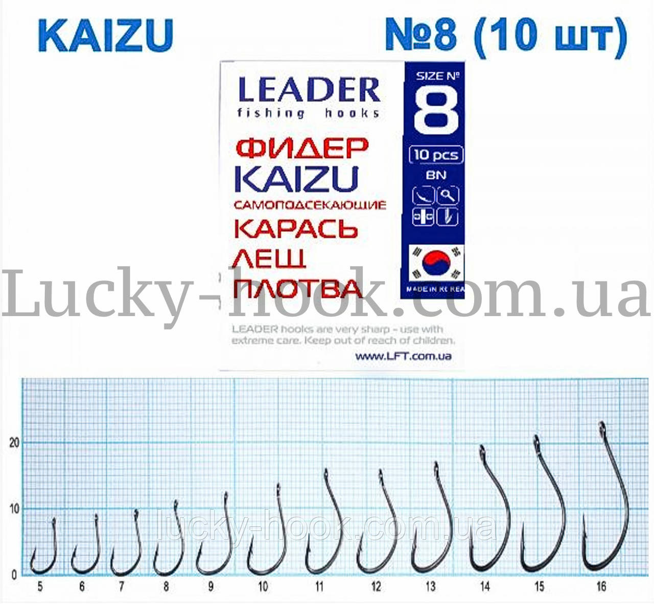 Крючок Leader KAIZU Фидер  самоподсекающие (Карась, лещ, плотва)  № 8