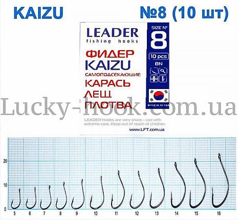Крючок Leader KAIZU Фидер  самоподсекающие (Карась, лещ, плотва)  № 8, фото 2