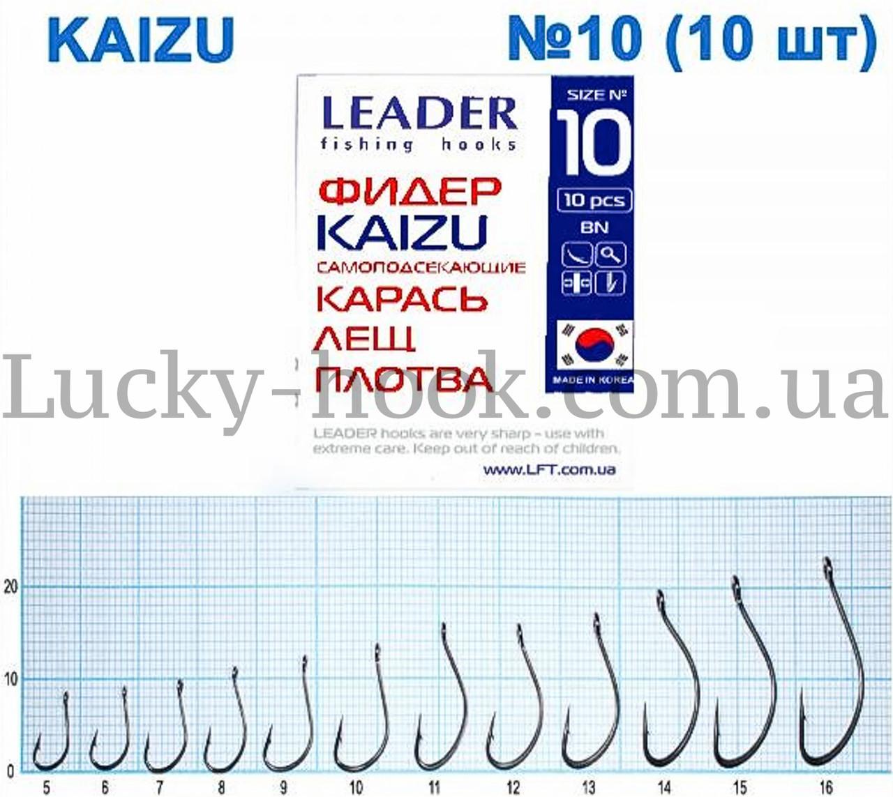 Крючок Leader KAIZU Фидер  самоподсекающие (Карась, лещ, плотва)  № 10