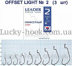 Крючок Leader Offset Light  № 2
