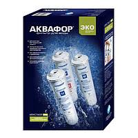 """Комплект картриджей """"Аквафор K3-K7B-K7"""""""