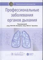 Чучалин Профессиональные заболевания органов дыхания. Национальное руководство