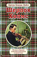 Полное собрание повестей и рассказов о Шерлоке Холмсе в одном томеКонан Дойл А.