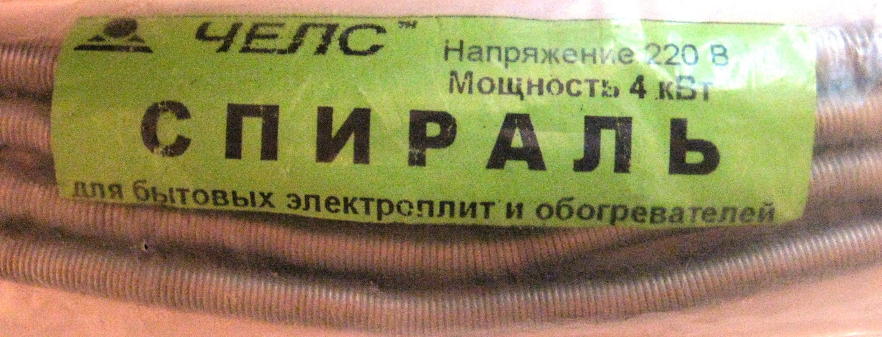 Спираль 4 Квт, для электроплит, обогревателей, печек. Заводская. + - Господарчі товари VIKTONA (пром). Интернет-магазин в Кривом Роге