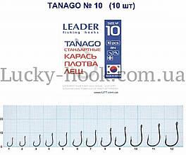 Крючок Leader TONAGO стандартные (карась, лещ, плотва) № 10