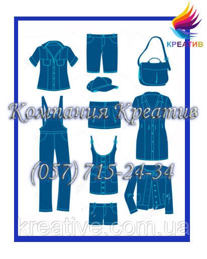 Джинсовая одежда под заказ (от 50 шт.) с НДС