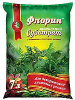 Флорин - субстрат для декоративно лиственых растений 7 л