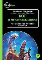 Бог и Мультивселенная. Расширенное понятие космоса.  Стенджер В.
