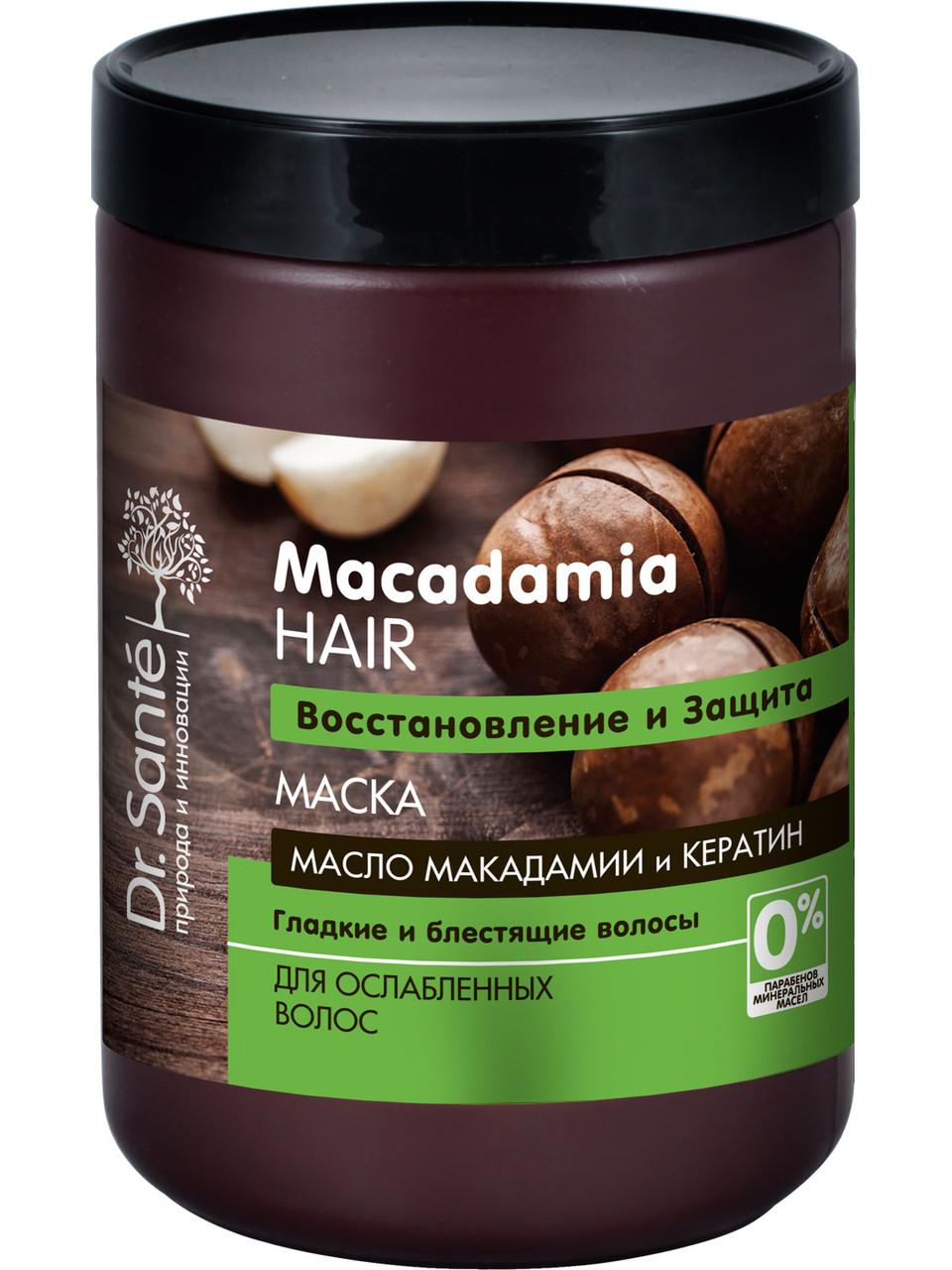 """Маска для волос """"Восстановление и Защита"""" с маслом макадамии и кератином Dr. Sante Macadamia Hair, 1000 мл."""