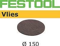 Шлифовальный материал STF D150 мм, SF 800 (скотч брайт) VL/10, Festool