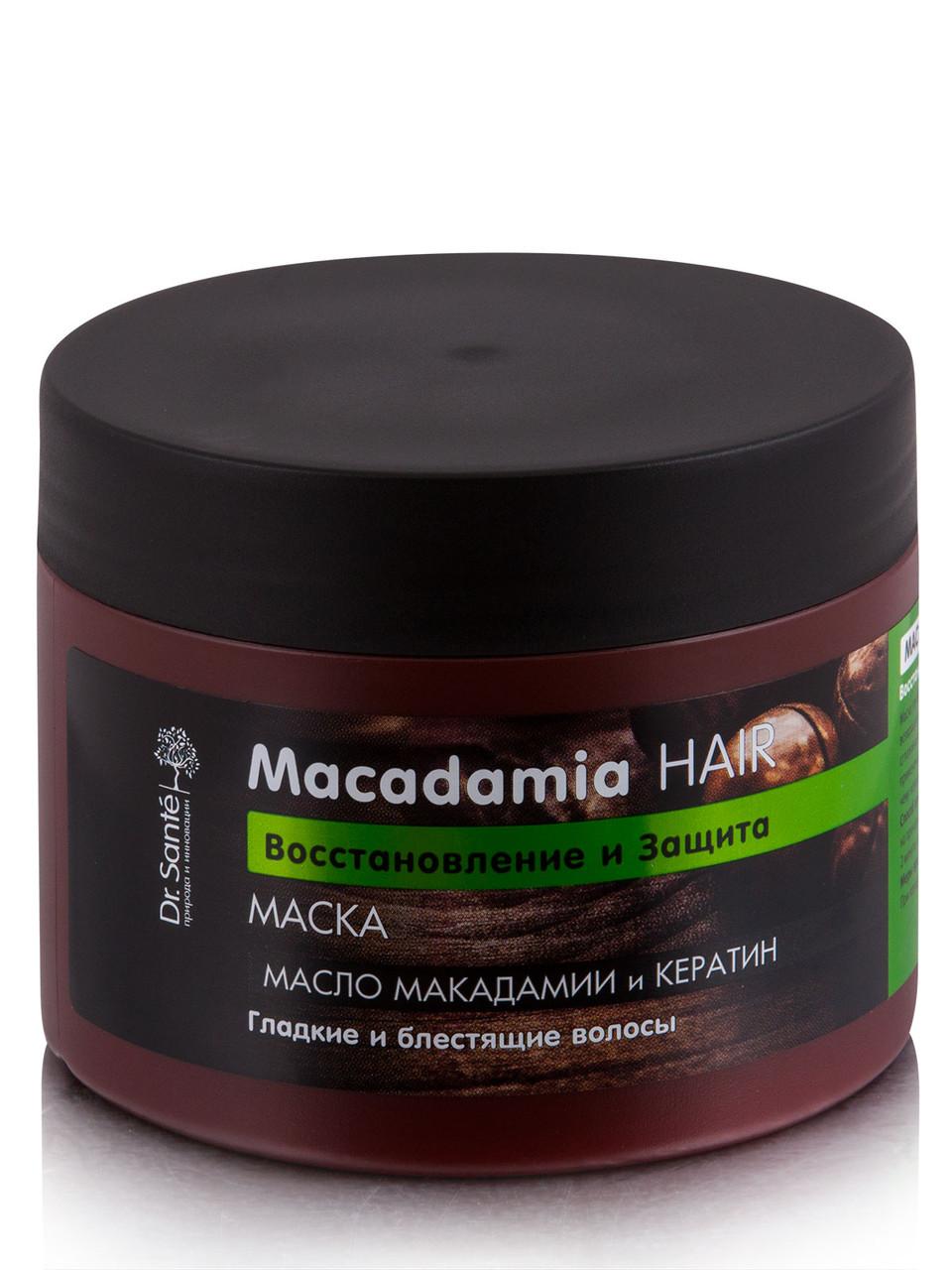 """Маска для волос """"Восстановление и Защита"""" с маслом макадамии и кератином Dr. Sante Macadamia Hair, 300мл."""