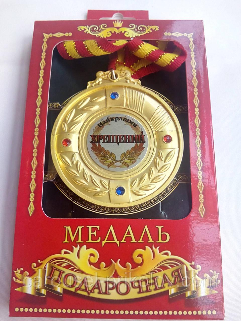"Медаль ""Найкращий хрещений"""