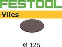 Шлифовальный материал STF D125 мм, SF 800 VL/10 (скотч брайт), Festool