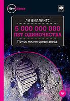 5 000 000 000 лет одиночества. Поиск жизни среди звезд. Биллингс Л.