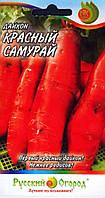 Семена Дайкон Красный самурай F1,  0,5 грамма Русский Огород