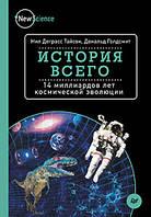 История всего. 14 миллиардов лет космической эволюции.  Тайсон Н.Д. Голдсмит Д.