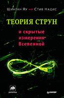 Теория струн и скрытые измерения Вселенной. Яу Ш. Надис С.