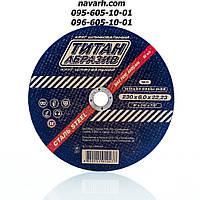 Круг шлифовальный Титан Абразив 125*6,0*22