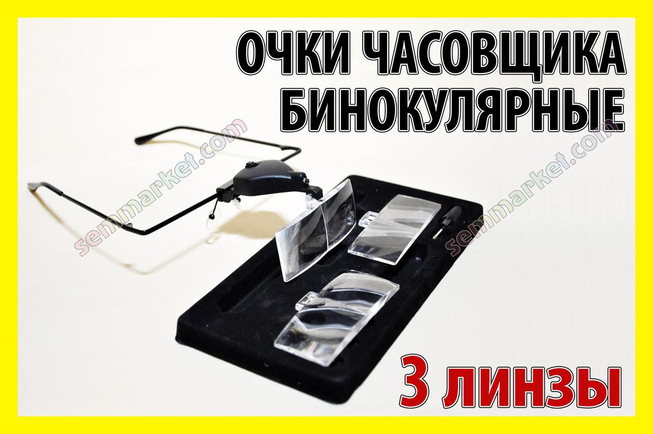 3.5х 2.5х 1.5х Очки часовщика ювелира увеличительная линза лупа окуляр оптика