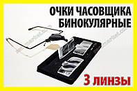 3.5х 2.5х 1.5х Очки часовщика ювелира увеличительная линза лупа окуляр оптика, фото 1