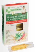 Медово-растительный комплекс для укрепления и роста волос. Аптечка Агафьи.