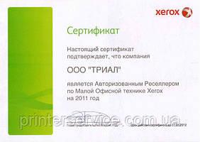 "Сертификат Xerox, выдан компании ООО""Триал"""
