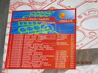 Ремкомплект двигателя УРАЛ (20 наим.) (полн. компл.) (Украина). 375-1003020