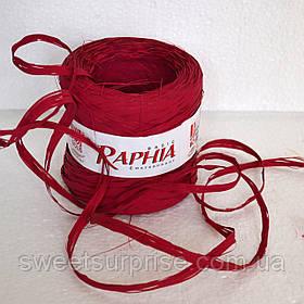 Рафия (бордовый)