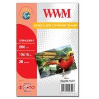 Фотобумага WWM глянцевая 260г/м кв , 10см x 15см , 20л (G260N.F20/C)