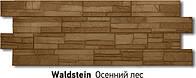 Фасадные панели DOCKE— серия «STEIN» камень