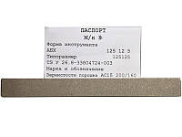 Алмазный брусок для заточки ножей 125мм х 12мм х 5мм