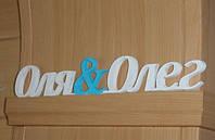 Имена Оля&Олег заготовка для декора