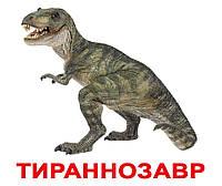 """Карточки большие русские с фактами """"Динозавры"""" 20шт, 16,5см  096563"""