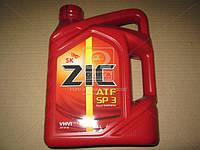 Масло трансмиссионное ZIC ATF SPIII (Канистра 4л)