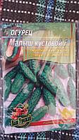 """Семена огурцов """"Малыш кустовой F1"""", 5 г  (упаковка 10 пачек)"""