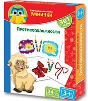 Умнички. Противоположности (рус.), VT1306-04РУС