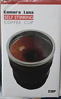 Кружка-мешалка в виде объектива Camera Lens