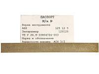 Алмазный брусок +для полировки 125мм х 12мм х 5мм.Зерно 3/2.