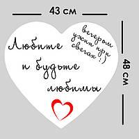 Маркерные доски от производителя оптом и в розницу, маркерная доска в виде Сердца 48 х 43 см, фото 1