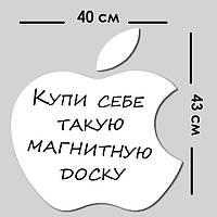 Магнитные маркерные доски - купить маркерные доски в Интернет магазине в виде яблока Эпл 40х43 см, фото 1